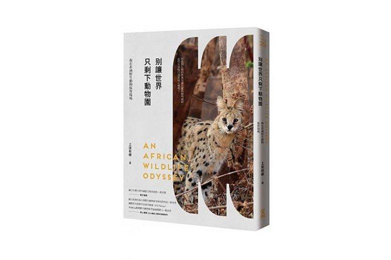 《別讓世界只剩下動物園:我在非洲野生動物保育現場》書封 圖/啟動文化提供