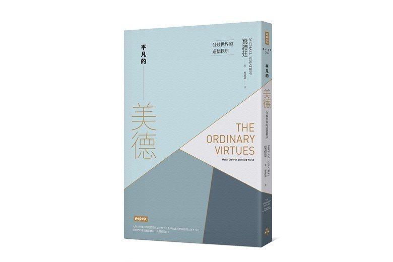 《平凡的美德:分歧世界的道德秩序》書封。 圖/時報出版提供