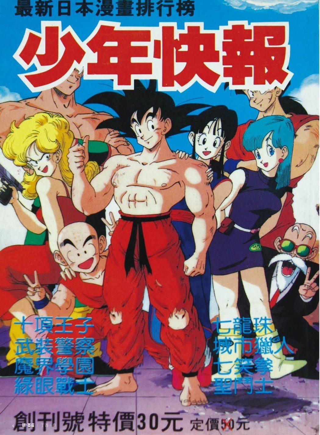 《少年快報》創刊號封面