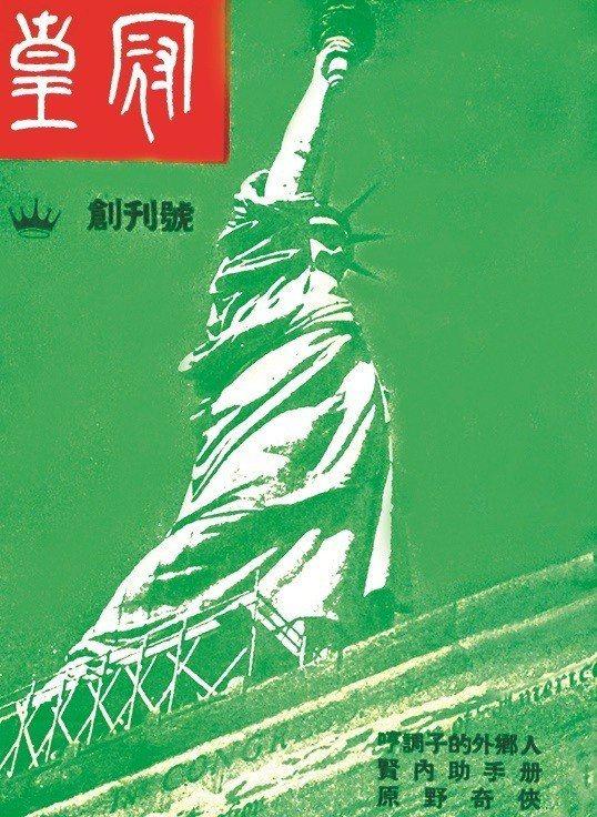 《皇冠》雜誌創刊號封面(皇冠雜誌社提供)