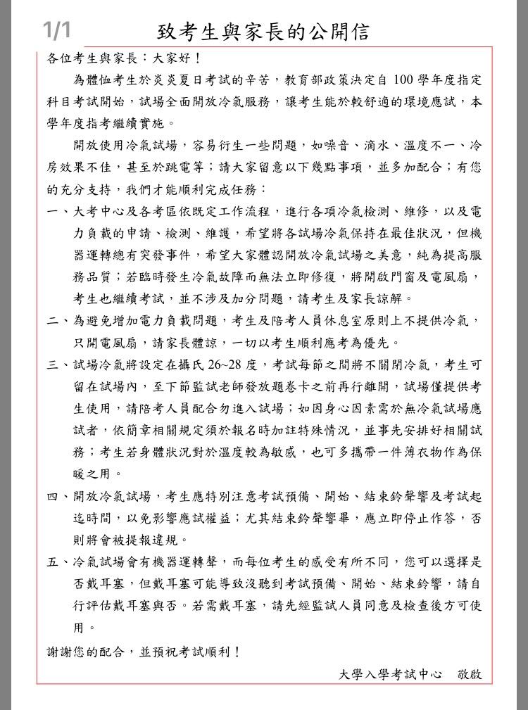 大考中心的公開信.記者何定照/翻攝