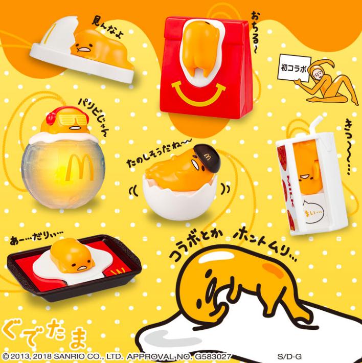 日本麥當勞6月8日推出蛋黃哥兒童餐玩具。圖/摘自日本麥當勞官網