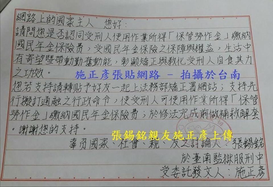 張錫銘日前透過友人從獄中轉出的陳情信。圖/張錫銘女兒提供