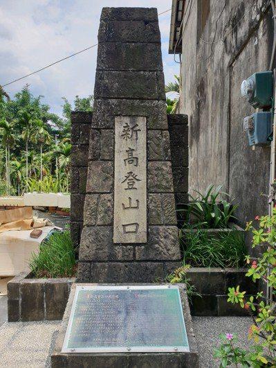玉山舊名「新高山」,水里頂崁村是進出主峰的入口,日人因此設「新高山登山口」碑。記...
