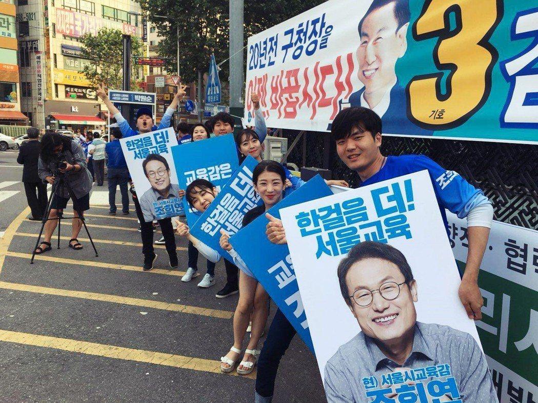 除了知事選舉外,韓國613還要選出各地廣域團體的「教育監」(意即教育局長)。圖為...