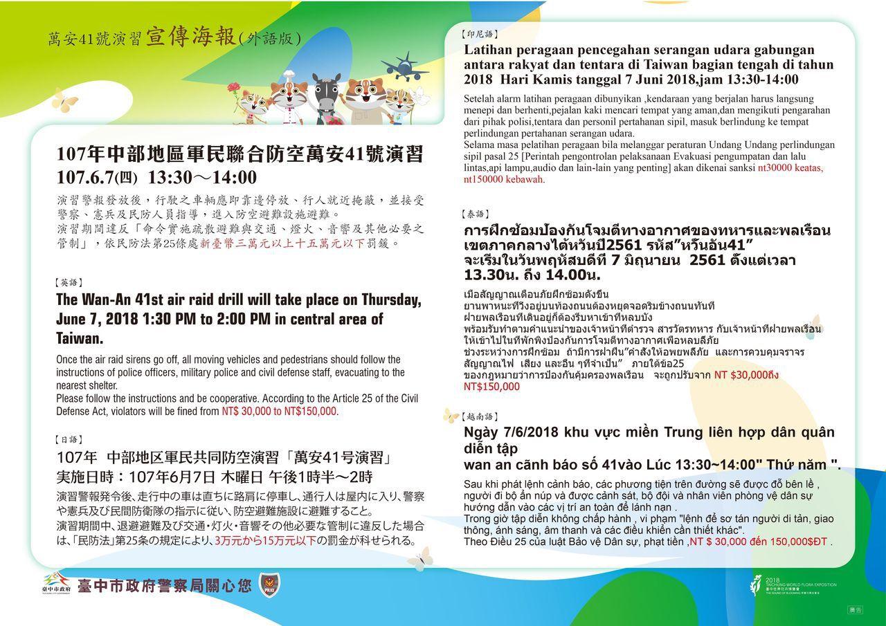 萬安演習今天下午在中部地區登場,台中市警局製作5國語言的宣傳單,呼籲外籍人士一起...