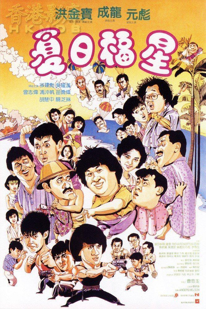 「夏日福星」香港出品的大堆頭動作喜劇。圖/摘自HKMDB