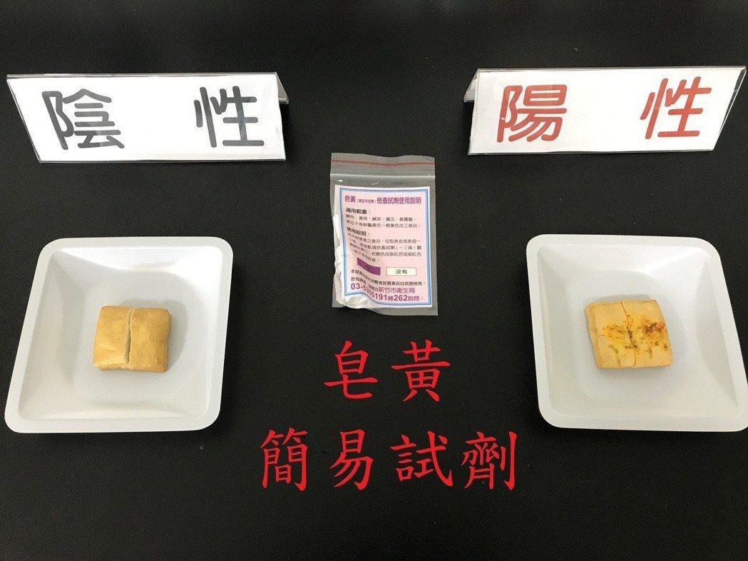 皂黃是工業染料,不可用於食品,但卻經常被不肖業者添加在豆類相關製品及鹹魚,使用食...