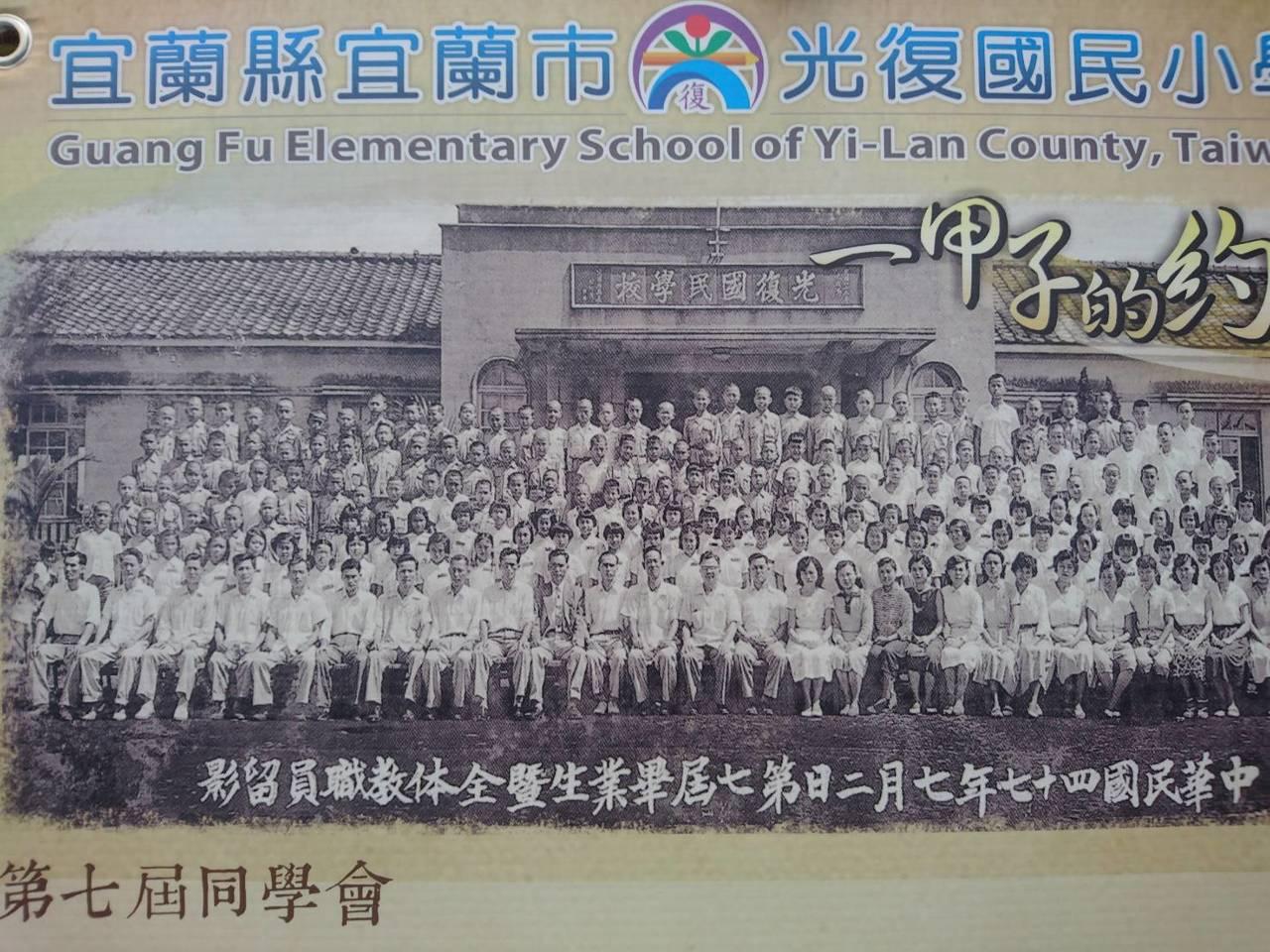 60年前從宜蘭市光復國小畢業的六年孝班小學生們,今天重聚首,回母校首開同學會,學...