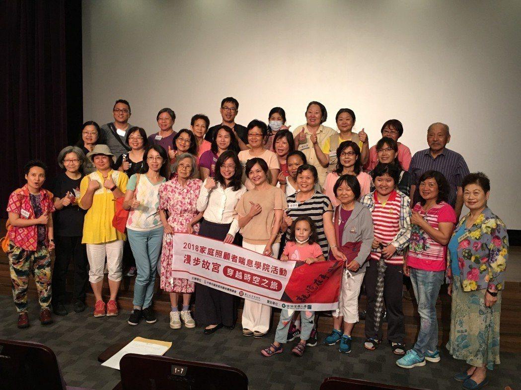 中華民國家庭照顧者關懷總會和故宮博物院合作,讓難得外出的50多位照顧者免費參觀故...