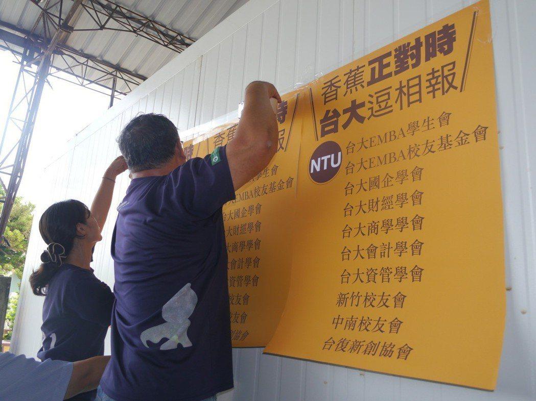 台大校友會集資購買百萬香蕉,一度引來網友質疑,農會工作人員張貼海報。記者徐白櫻/...