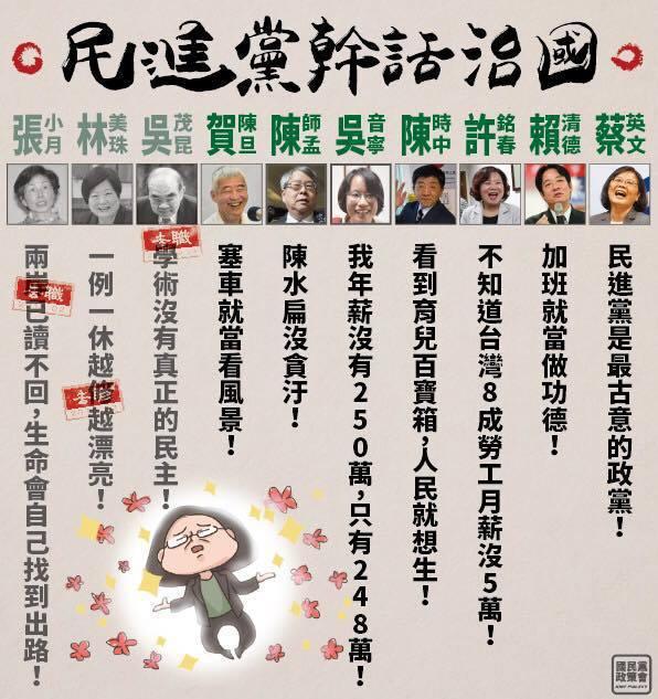 國民黨:民進黨幹話治國 精選十句是這些