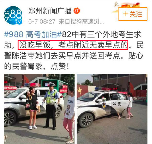 3個外地考生向警察求助,稱「沒吃早飯,考場附近沒賣早餐」,於是民警帶他們去買早餐...