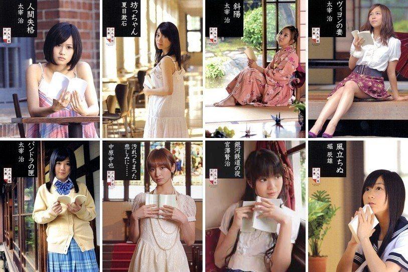 AKB48就曾經跟文華社文庫合作,推出六部作品,請AKB48當紅成員大島優子、前...