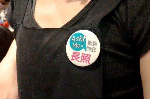 8家與家總合作的照顧咖啡館員工都於胸前配戴「長照歡迎問我」徽章,有興趣的大眾能詢...