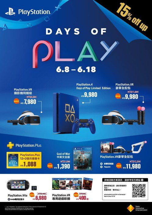 PS4「Days of Play」現正進行中。