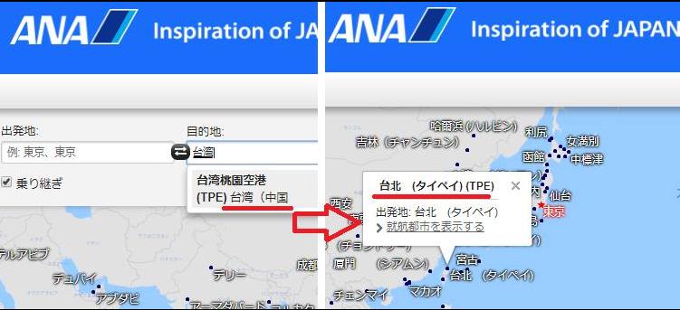 日本全日空24小時將中國台灣全數撤除,並把台灣列為國家。圖擷自faceboo...