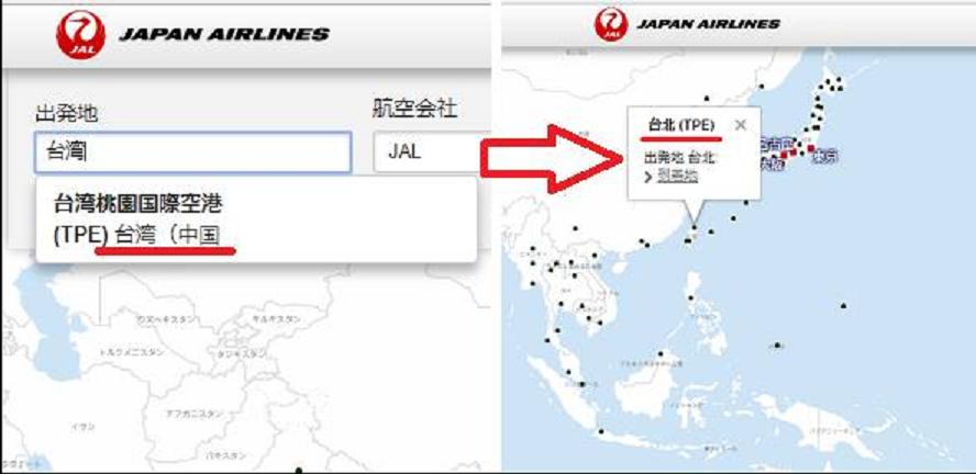 日本航空24小時將中國台灣全數撤除,並把台灣列為國家。圖擷自facebook