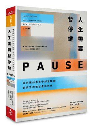 書名:《人生需要暫停鍵 : 從失速的追求中刻意抽離,與真正的渴望重新對焦》電子書...