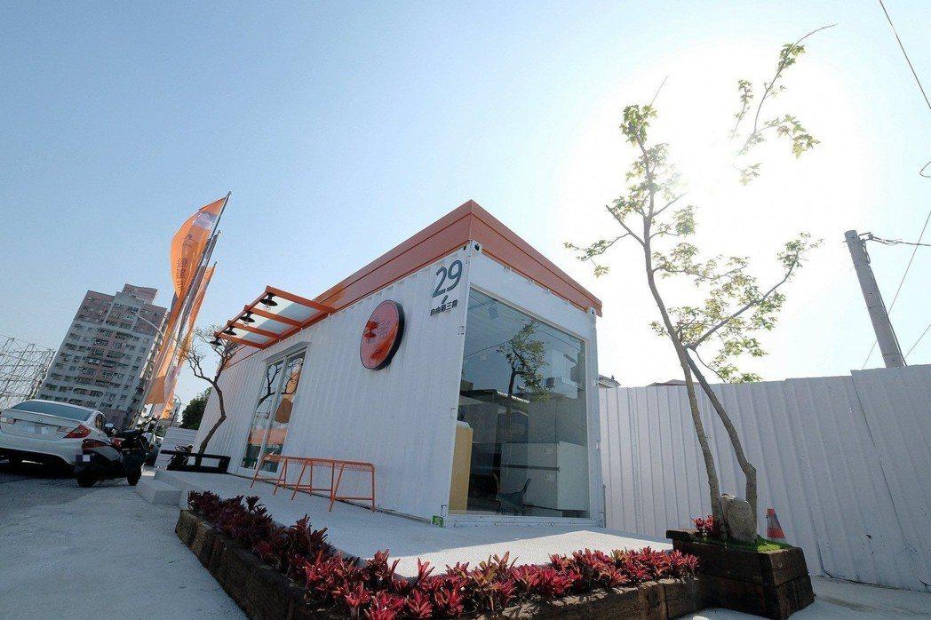 《連建自由2》接待中心發揮創意,活潑的貨櫃屋造型相當有趣。 業者/提供
