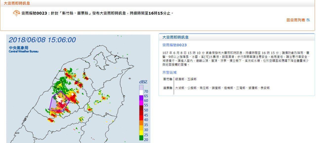 中央氣象局發布針對新竹縣、苗栗縣發布大雷雨即時訊息,預計持續時間至下午4時15分...