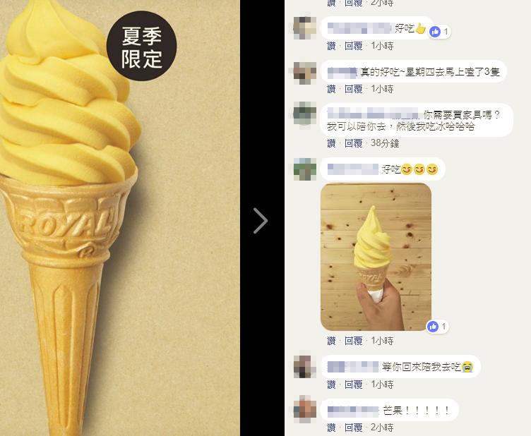 有網友留言表示新口味的霜淇淋「好吃」、「真的好吃」。圖/取自IKEA 宜家家居粉...