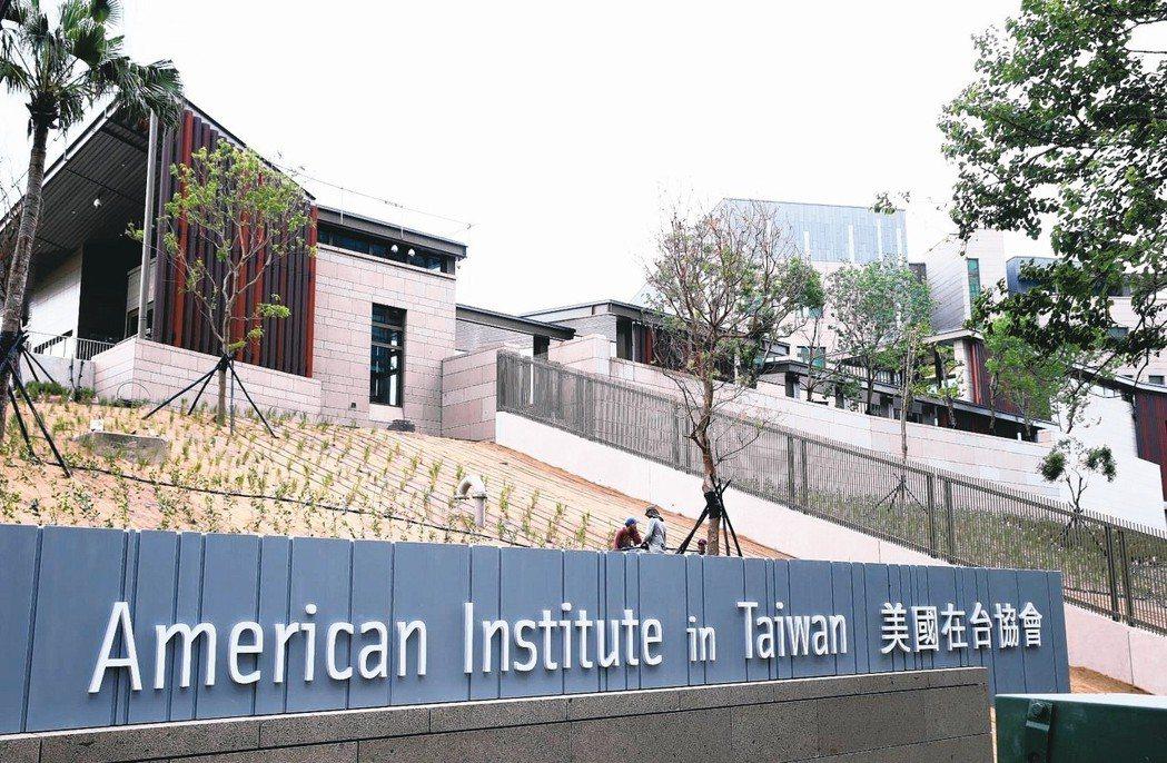 美國在台協會(AIT)新館,將於6月12日舉行落成典禮。 圖/聯合報系資料照片