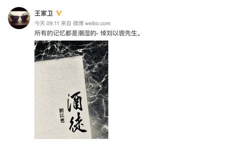 香港知名作家劉以鬯8日下午離世,享壽99歲,他生前有許多經典著作,包括被譽為華人界第一本意識流小說「酒徒」,金獎導演王家衛是他的書迷,曾將「酒徒」改編成電影「花樣年華」,而梁朝偉在「花樣年華」的人物...