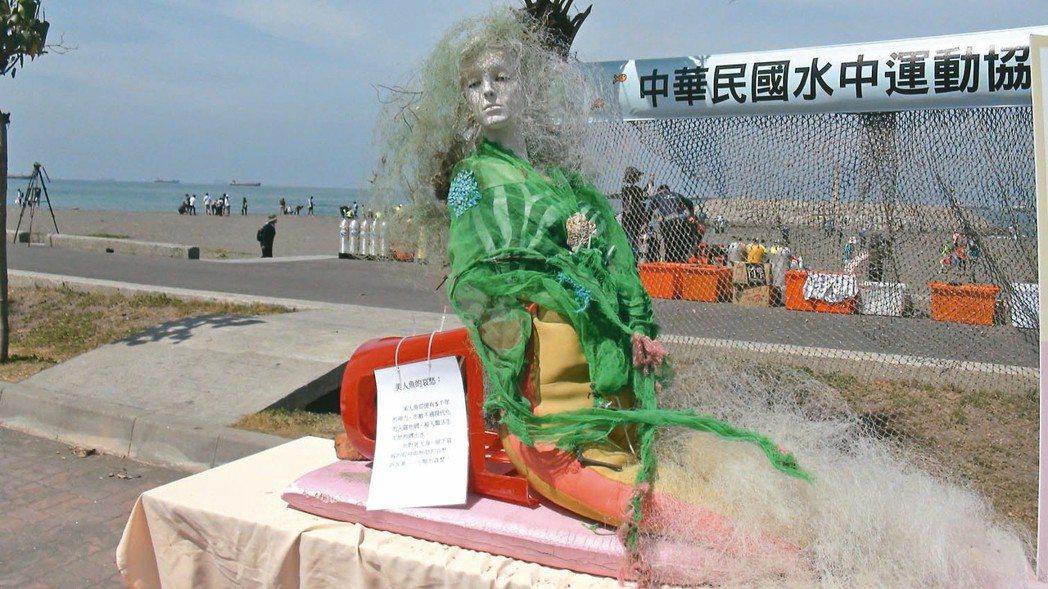 旗津世界海洋日活動場上,出現一條被漁網纏身的「美人魚」,訴說海洋汙染。 記者王昭...