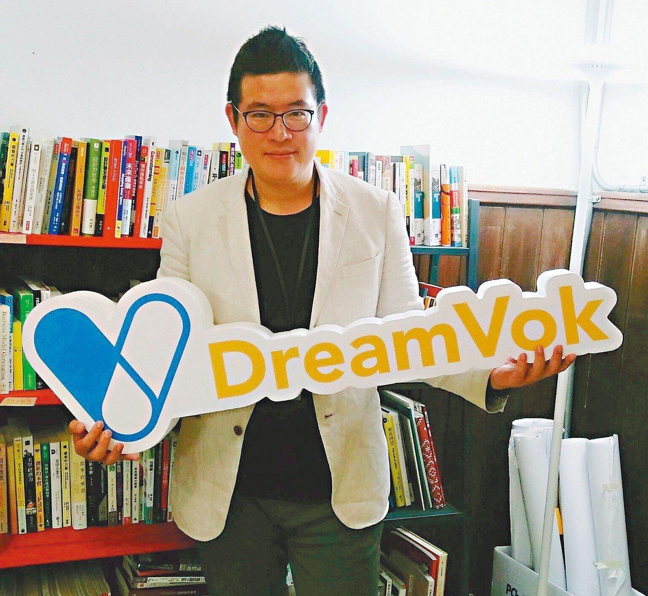 DreamVok執行長楊振甫