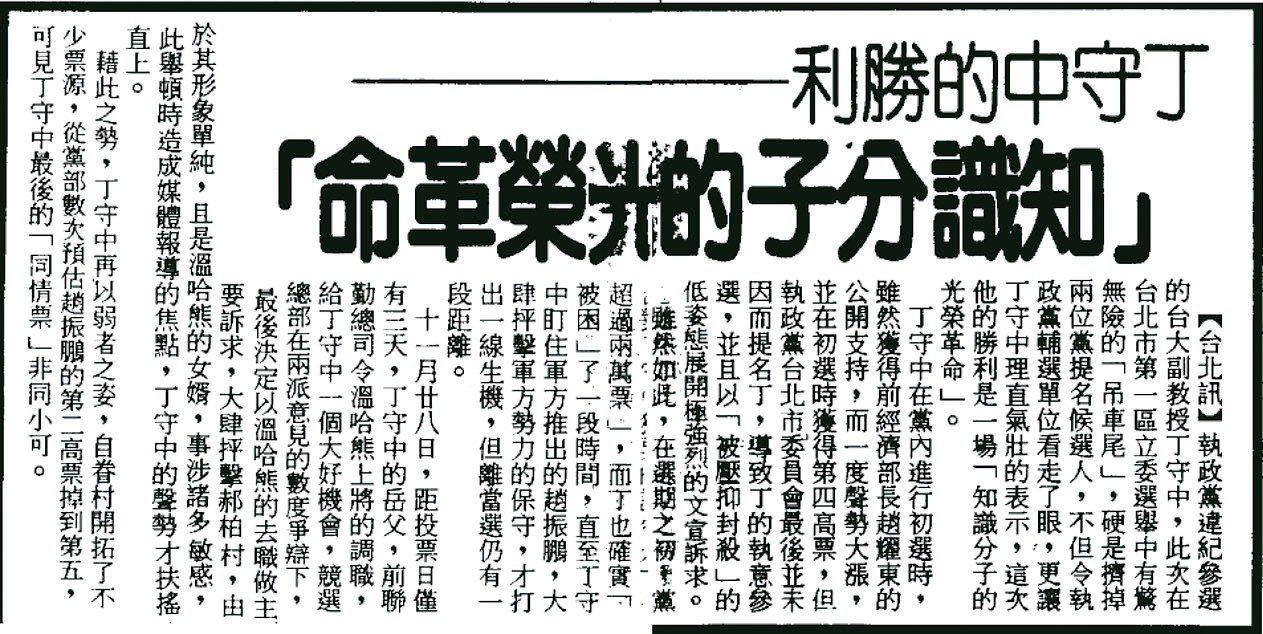 1989年增額立委選舉,丁守中在國民黨與軍方打壓下殺出重圍,稱這場勝利是「知識份...