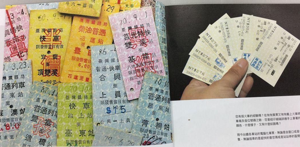 「老火車票說故事」一書比較了舊時硬卡票和現在電腦印的車票,明顯看出舊時車票遠比今...