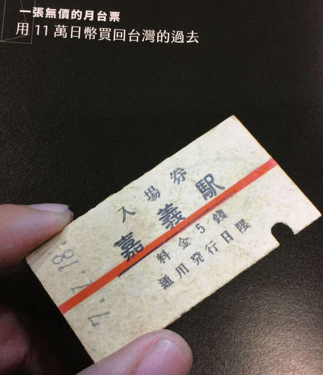 這張日據昭和時期只有5錢的台鐵嘉義站月台票,86年後被鐵道迷倪立、倪京台以11萬...
