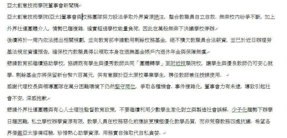 苗栗縣頭份市亞太創意技術院將停辦,董事會今天聲明道歉,表示是萬般無奈下的決議。記...