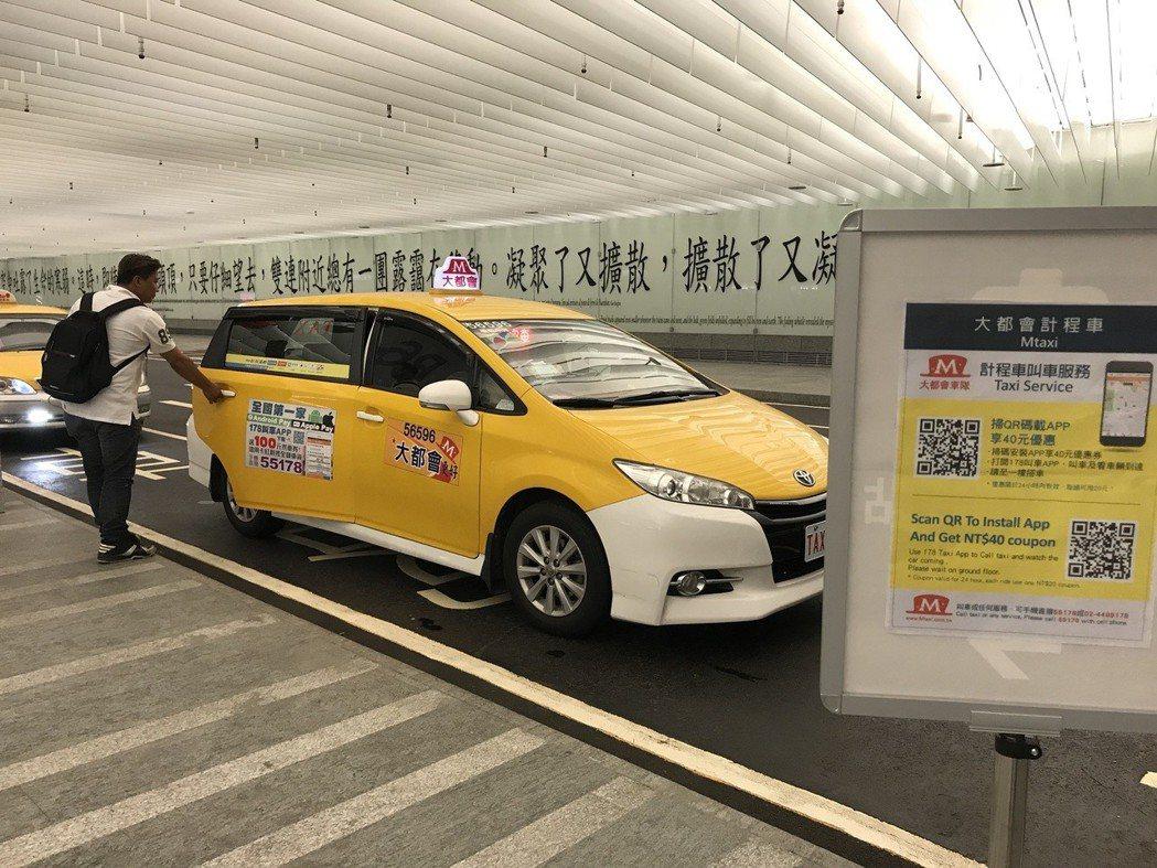 桃園機場捷運公司與大都會計程車公司合作,即日起至8月31日推出專屬轉乘優惠,在機...