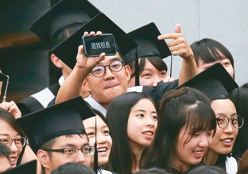 106學年台灣大學畢業典禮,畢業生以手機秀出「還我校長」字眼。 圖╱聯合報系資料...