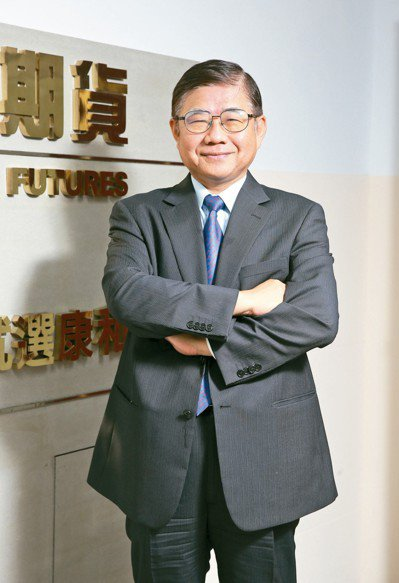 康和期貨董事長康景泰在康和證券集團服務長達28年,遇到許多突發挑戰,都使命必達完...