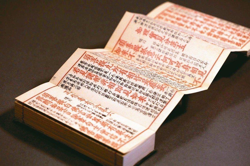 世界上現存最早的木刻雙色印本《金剛經》,長年典藏在台灣的國家圖書館之中,由聯經出...
