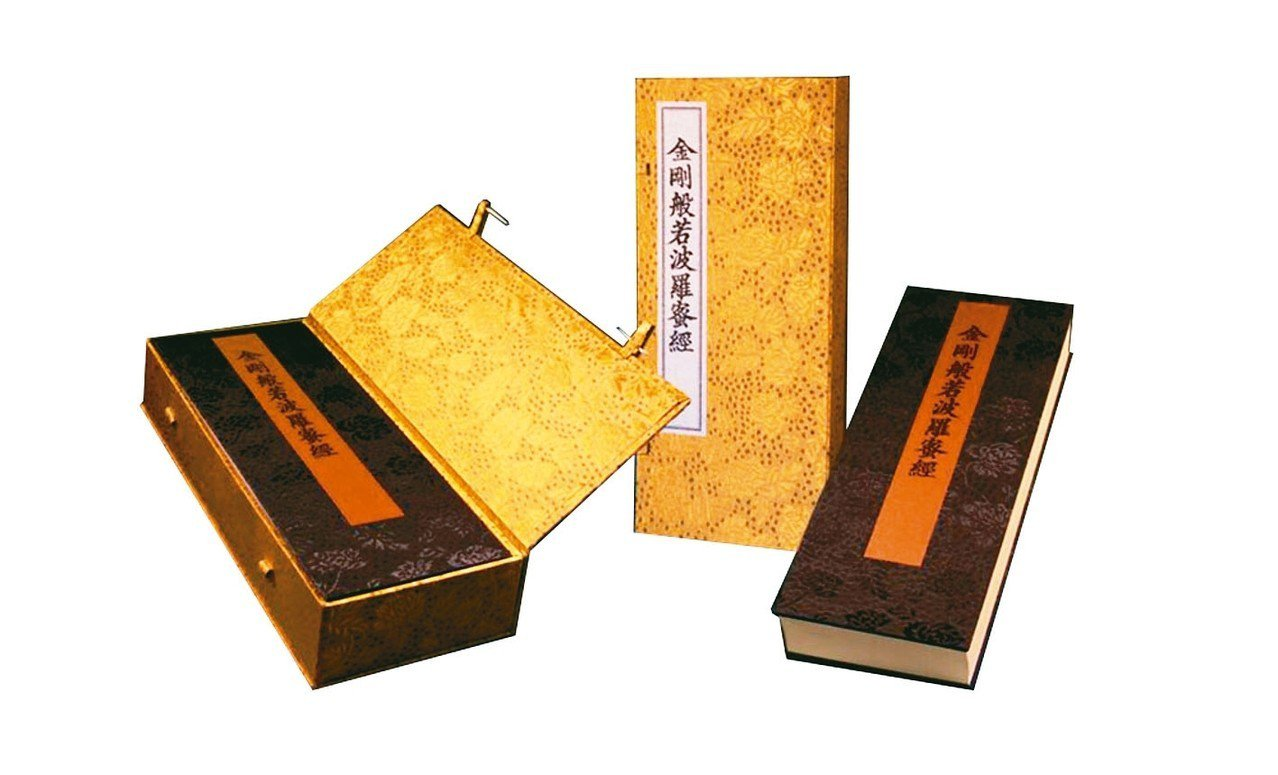 世界上現存最早的木刻雙色印本《金剛經》,由聯經出版社復刻重印。 聯經出版/提供