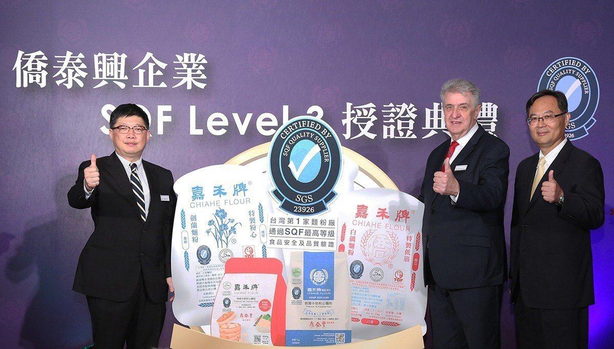 (左起)僑泰興企業股份有限公司 趙正義副總經理, ,接受由食品安全品質協會國際組...