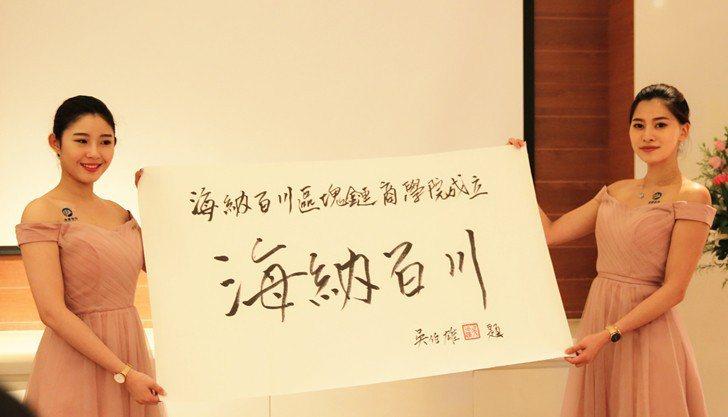 前總統府祕書長吳伯雄(國民黨榮譽主席)親筆揮毫一幅「海納百川」字畫致贈該學院。 ...