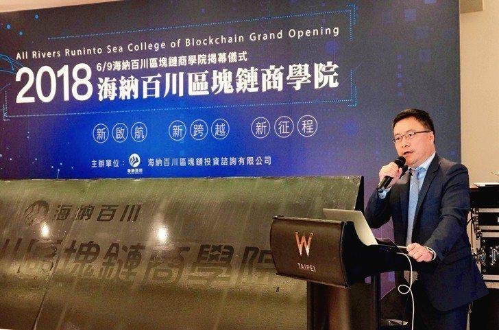 海納百川區塊鏈投資諮詢有限公司董事楊明勳。 業者/提供