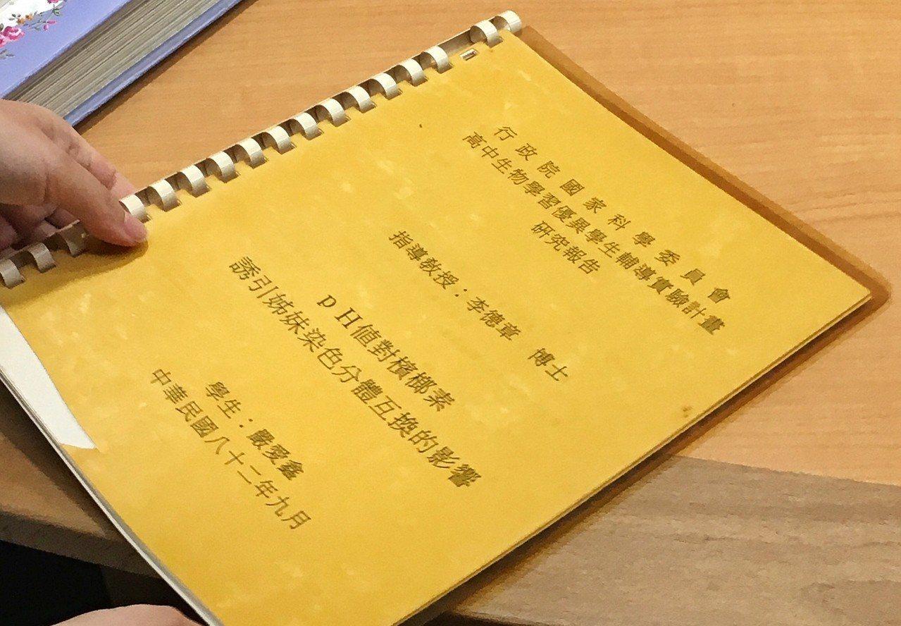 為了這次專訪,嚴愛鑫回到實驗室娘家,找出當年參與實驗計畫的專題論文《pH 值對檳...
