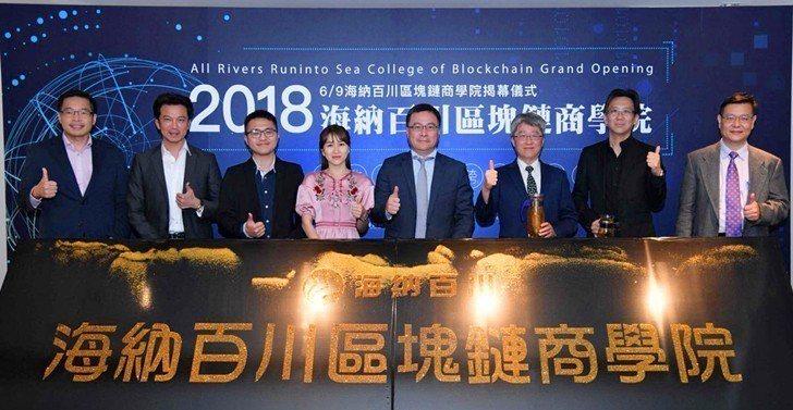海納百川區塊鏈商學院以推動台灣成為「亞太數字資產區塊鏈中心」為目標。 業者/提供