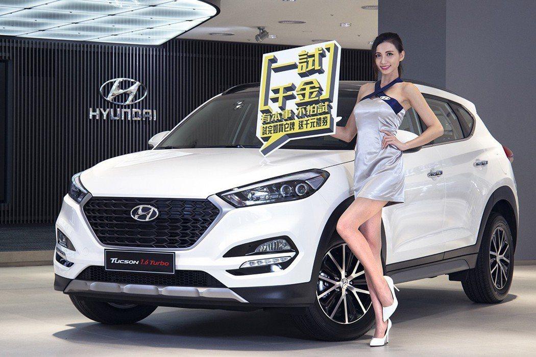 Hyundai一試千金,除有致贈1,000元禮券活動;試乘滿意入主現代汽車,更是...