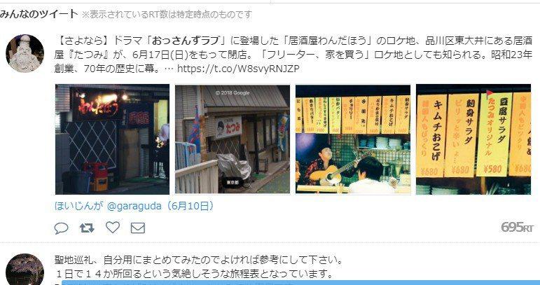 該店也有熟客在網路上提醒,這間店即將在17日關閉。圖/擷自推特。