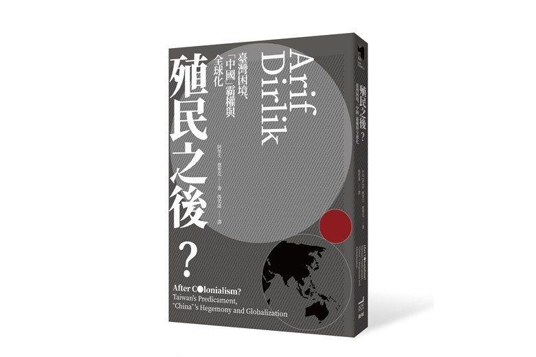 《殖民之後?:臺灣困境、「中國」霸權與全球化》書封。 圖/衛城出版提供