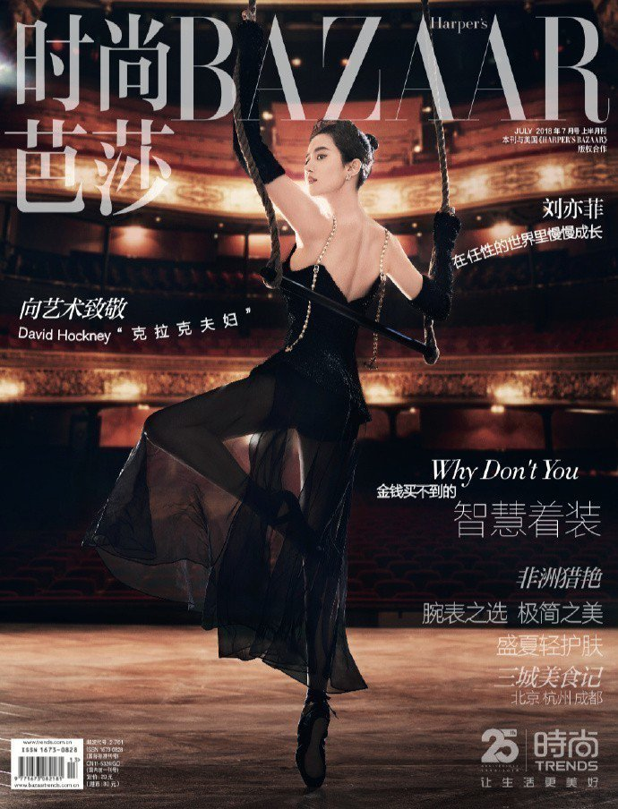 官方微博也貼出劉亦菲的照片。圖/擷自微博。