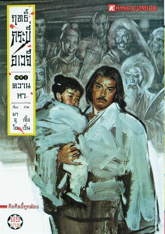 鄭問的作品被翻譯成泰文、德文、英文、韓文等語版。