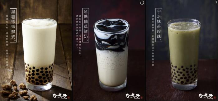 黑糖珍珠鮮奶。圖/珍煮丹官網